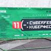 Thumb cyberfest